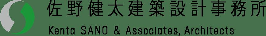 佐野健太建築設計事務所 Kenta SANO & Associates, Architects